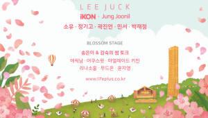 한화, 벚꽃피크닉페스티벌 다음달 7일 개최