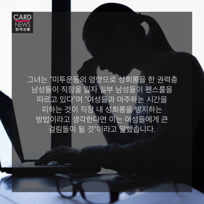 [카드뉴스] '미투' 뒤 '펜스룰' 커지는 남녀갈등