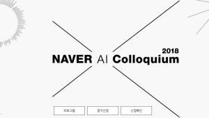 네이버, 30일 'NAVER AI 콜로키움' 개최