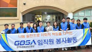 경기경과원, 지역 사회복지시설서 봉사활동