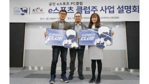 한국e스포츠협회, 공인 e스포츠 PC클럽 2기 출범