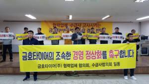 """금호타이어 190개 협력사도 생존 위기 """"법정관리만은 막아야"""""""