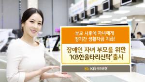 KB국민은행, 한울타리신탁 출시