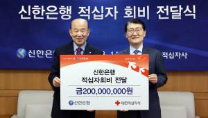 신한銀, 대한적십자사 회비 2억원 전달