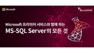 스킬서포트, 'MS SQL 서버의 모든 것' 교육과정 개설