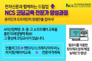 [알림]'코딩강사 교육, 온라인으로 언제 어디서나'… 19일 접수 시작