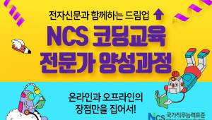 {htmlspecialchars([알림]'코딩강사 교육, 온라인으로 언제 어디서나'… 19일 접수 시작)}