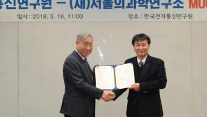 ETRI, 서울의과학연과 ICT·의료융합 협력
