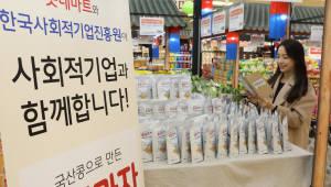 롯데마트, 사회적 기업 판로지원 앞장