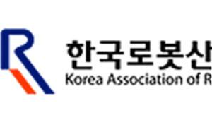 {htmlspecialchars(한국로봇산업협회, 중국 옌타이시 협력교류 논의)}