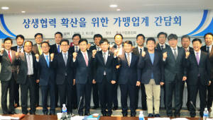 """김상조, 가맹본부와 상생 간담회…""""상생협력이 가맹사업 성공요소"""""""