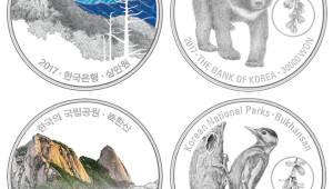 한은, '한국 국립공원' 기념주화 디자인 대국민 공모
