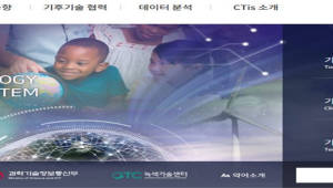 국내외 기후기술 정보 한 곳에…'CTis' 오픈