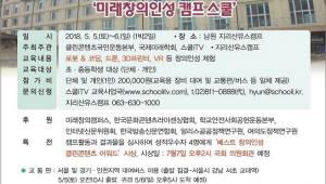 클린콘텐츠국민운동본부, '미래창의인성 캠프 스쿨' 개최
