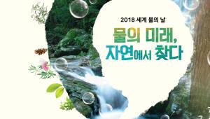 환경부·국토부, 22일 고양 킨텍스서 물의 날 기념식