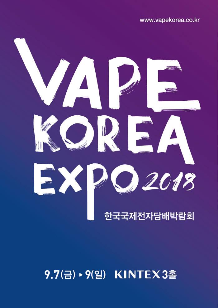 국내 최초 전자담배 박람회 'VAPE KORA EXPO' 9월 킨텍스서 개최
