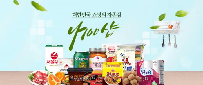 서울우유협동조합 '나100샵' 홈페이지 캡쳐