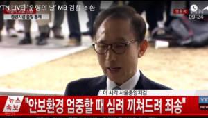 """MB, 페이스북에 올린 자필 입장문서 """"가족 고통 덜어지면 좋겠다"""""""