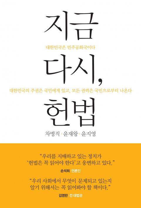 [대한민국 희망 프로젝트]<563>개헌