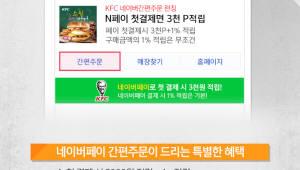 KFC, 네이버 간편주문 서비스 론칭…고객 접점 확대