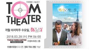 탐앤탐스, 3월 문화가 있는 날 '탐시어터' 개최