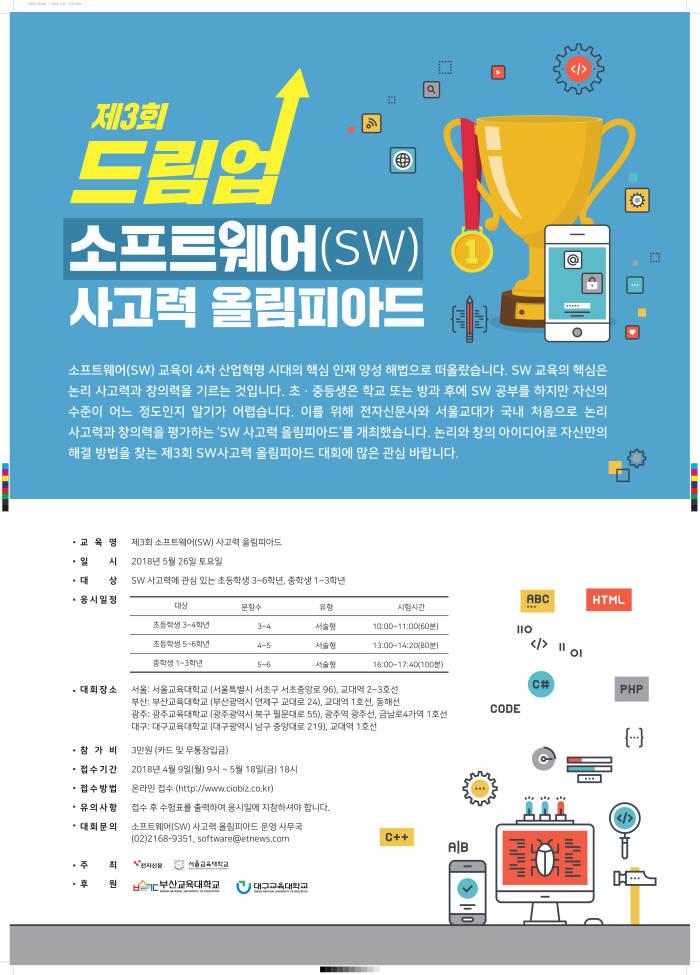[알림]제3회 소프트웨어사고력 올림피아드 3월 27일 접수 시작