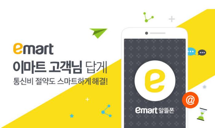 '이마트 알뜰폰' 내달부터 신규가입 중단…사업 철수 수순