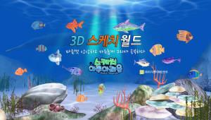 [새로운 SW][신SW상품대상]디지엔터테인먼트 '3D 스케치 월드'