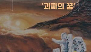 엘론 머스크, 화성 향한 '무한 도전'