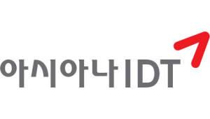 아시아나IDT, 롯데글로벌로지스 차세대 통합택배시스템 개발 착수