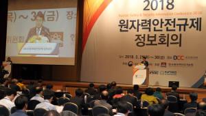 '2018 원자력안전규제 정보회의' 열려