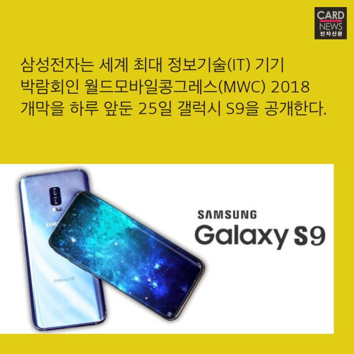 [카드뉴스]25일 베일 벗는 삼성 갤럭시S9