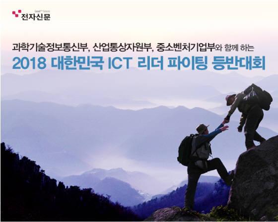 2018 ICT 리더 파이팅 등반대회…4월 7일 청계산