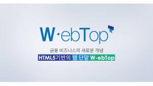 인스웨이브, 신한은행 단말 시스템 HTML5 웹표준으로 구축