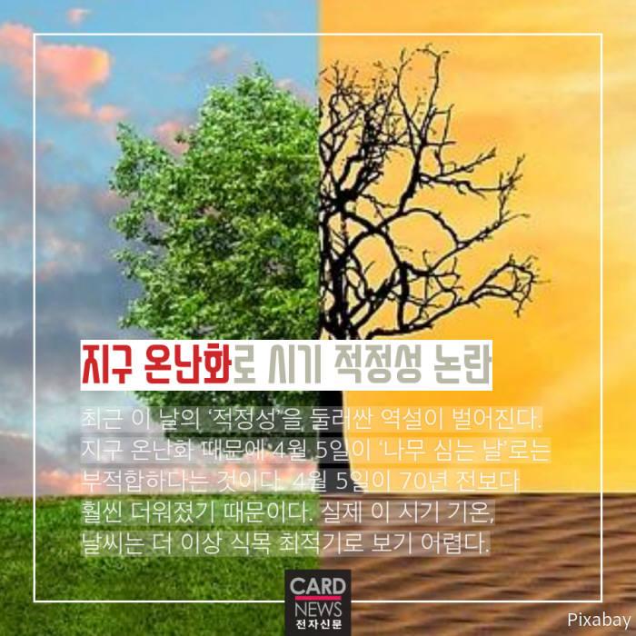 [카드뉴스]4월 5일, 심기 불편한 날