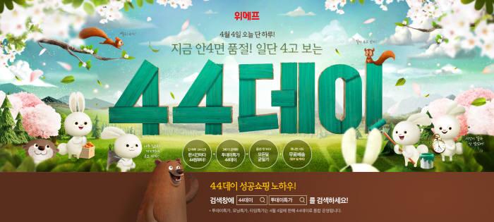"""위메프, 작년 영업손실 400억원대 선방...""""월 단위 흑자전환 노린다"""""""