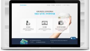 에이팀벤처스 온라인 3D 프린팅 서비스, '크리에이터블'로 명칭 변경