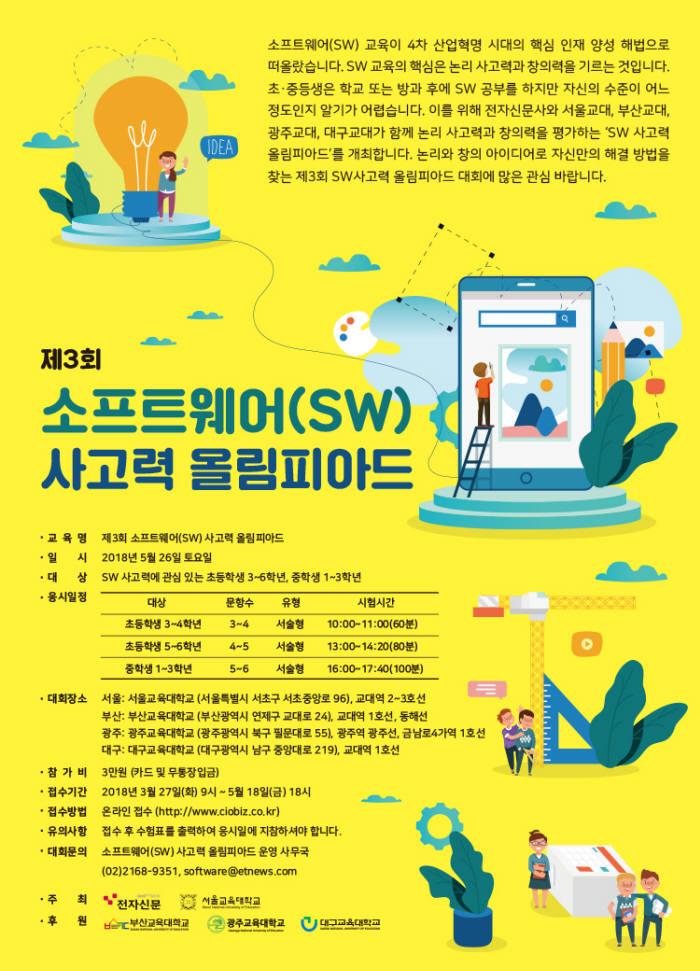 [기획]제3회 SW사고력올림피아드 전국에서 '들썩'<1>서울교대편