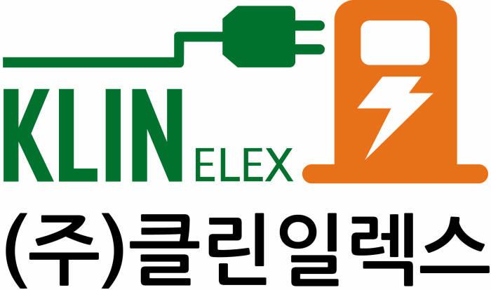 [미래기업포커스]클린일렉스, 전기차 충전기 국내 판매량 4300대 돌파