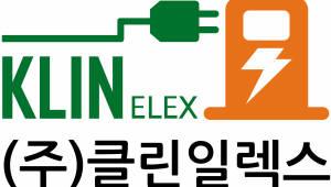 클린일렉스, 전기차 충전기 국내 판매량 4300대 돌파