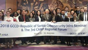 KISA, 동유럽 국가와 '사이버보안 협력' 강화