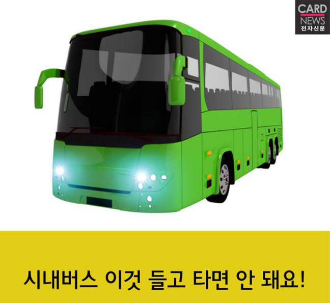 [카드뉴스] 시내버스 이것 들고 타면 안 돼요!
