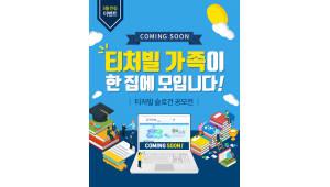 테크빌교육, 교사 지원 통합교육 플랫폼 '티처빌' 슬로건 공모전 개최