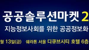 공공솔루션마켓2018, 13일 쉐라톤디큐브시티호텔서 개최