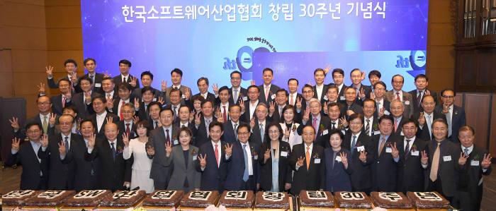 한국소프트웨어산업협회 창립 30주년 기념식