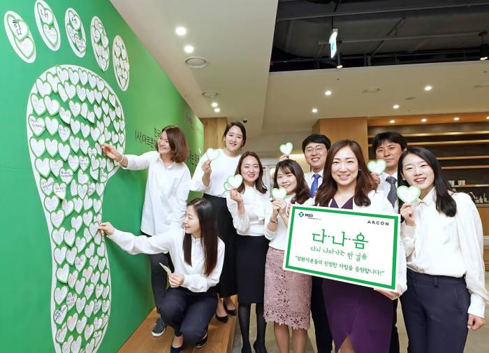 한국MSD-아르콘, 암환자 자립 지원 위한 협약 체결