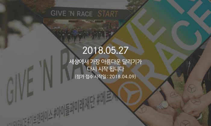 제3회 메르세데스-벤츠 '기브 앤 레이스' 자선 달리기 대회 포스터.