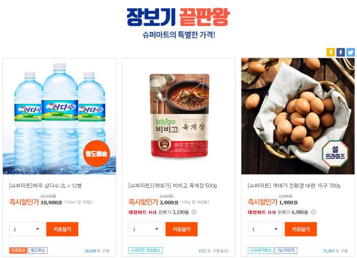 티몬 '슈퍼마트', 가격·품질·편의로 '모바일 장보기' 1위 노린다