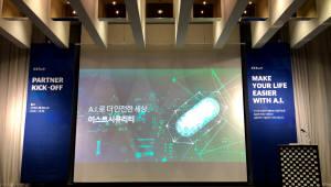 이스트소프트, 2018 파트너 행사 개최...보안 신제품 2종 소개