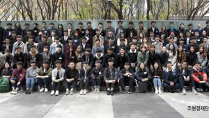 조현정재단, 20기 장학생 선발..희망 사다리 지원